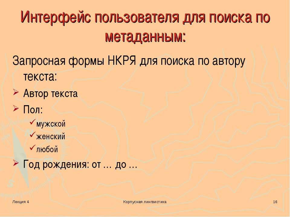 Лекция 4 Корпусная лингвистика * Интерфейс пользователя для поиска по метадан...