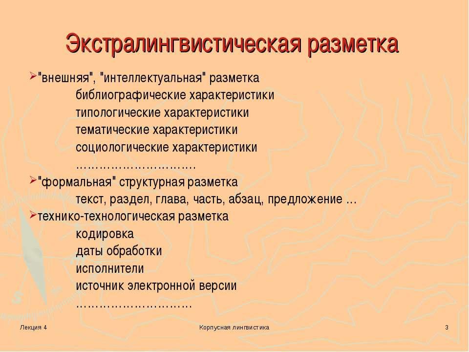 """Лекция 4 Корпусная лингвистика * Экстралингвистическая разметка """"внешняя"""", """"и..."""