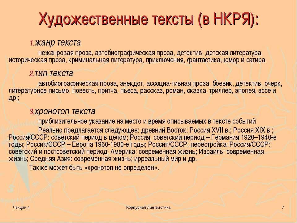 Лекция 4 Корпусная лингвистика * Художественные тексты (в НКРЯ): жанр текста ...