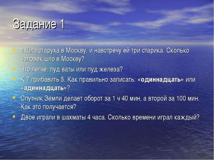 Задание 1 1.Шла старуха в Москву, и навстречу ей три старика. Сколько человек...