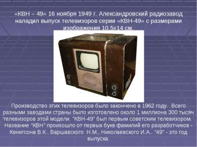 Производство этих телевизоров было закончено в 1962 году. Всего разными завод...