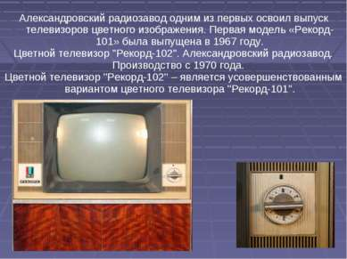 Александровский радиозавод одним из первых освоил выпуск телевизоров цветного...