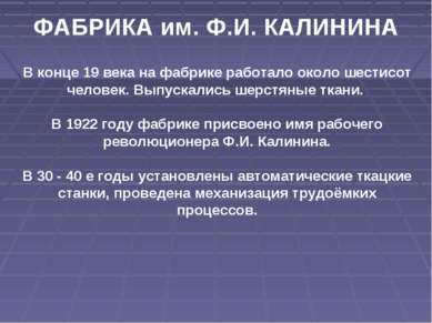 ФАБРИКА им. Ф.И. КАЛИНИНА В конце 19 века на фабрике работало около шестисот ...