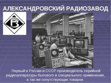 Первый в России и СССР производитель серийной радиоаппаратуры бытового и спец...