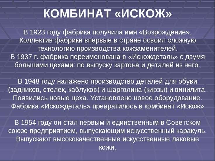В 1923 году фабрика получила имя «Возрождение». Коллектив фабрики впервые в с...