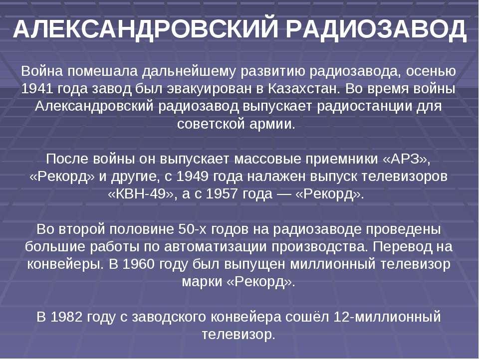 АЛЕКСАНДРОВСКИЙ РАДИОЗАВОД Война помешала дальнейшему развитию радиозавода, о...