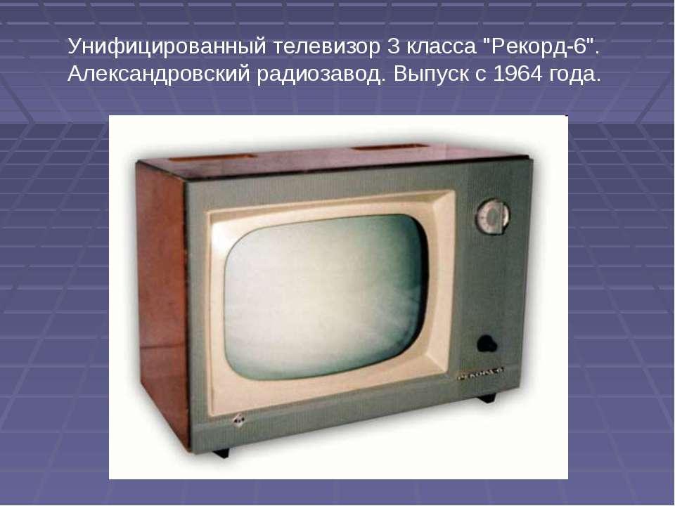"""Унифицированный телевизор 3 класса """"Рекорд-6"""". Александровский радиозавод. Вы..."""