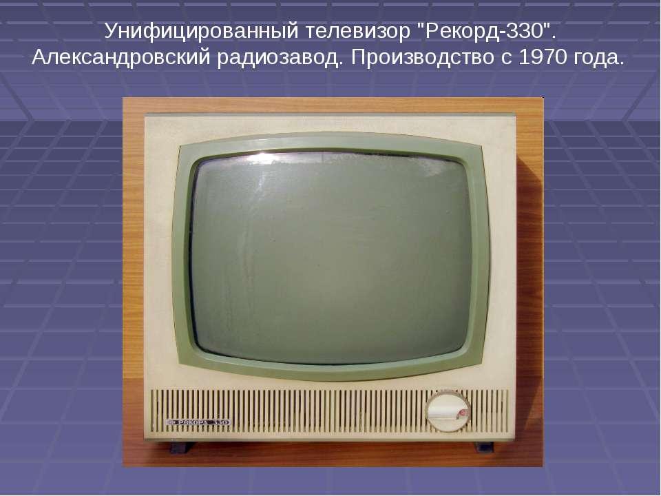 """Унифицированный телевизор """"Рекорд-330"""". Александровский радиозавод. Производс..."""
