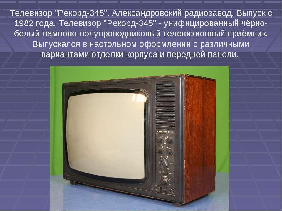 """Телевизор """"Рекорд-345"""". Александровский радиозавод. Выпуск с 1982 года. Телев..."""