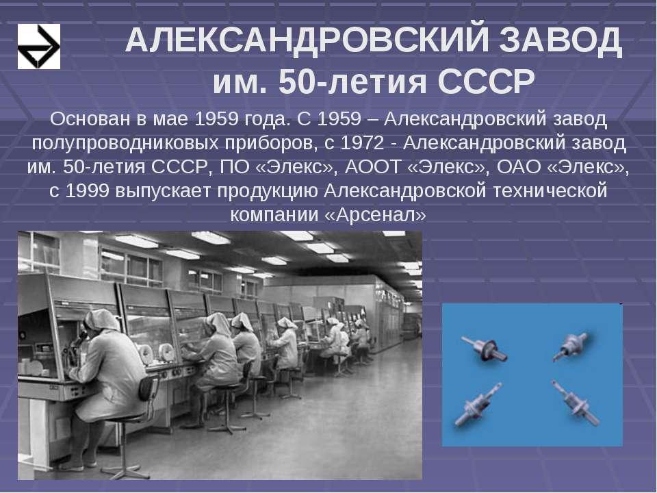 Основан в мае 1959 года. С 1959 – Александровский завод полупроводниковых при...