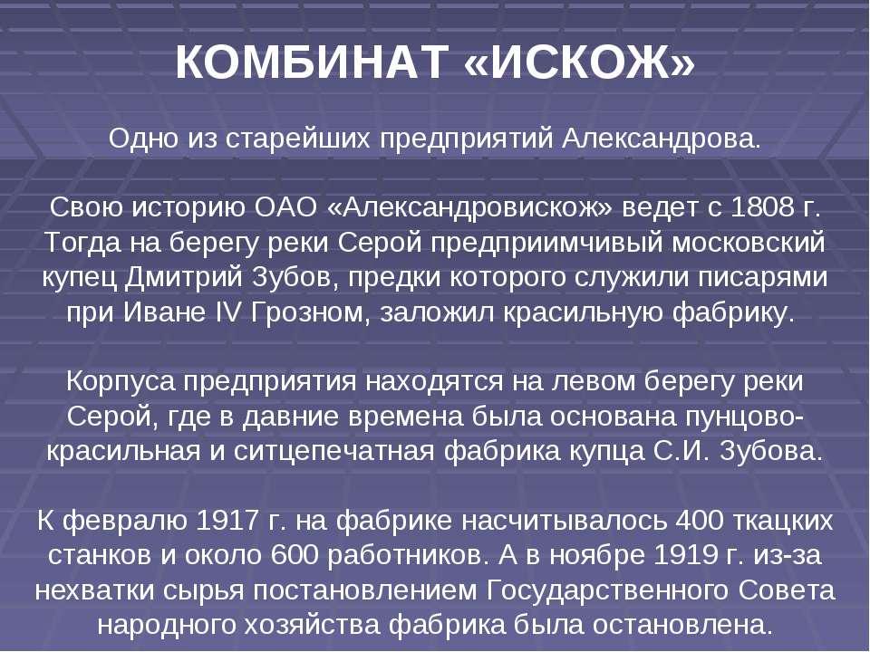 КОМБИНАТ «ИСКОЖ» Одно из старейших предприятий Александрова. Свою историю ОАО...
