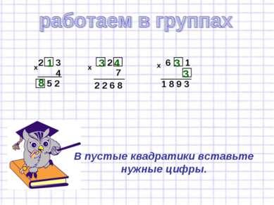 В пустые квадратики вставьте нужные цифры. 2 3 4 5 2 х 2 7 2 2 6 8 1 6 1 8 9 ...
