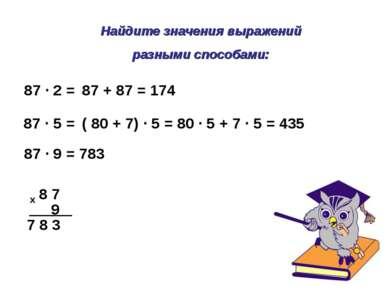 Найдите значения выражений разными способами: 87 · 2 = 87 · 5 = 87 · 9 = 8 7 ...
