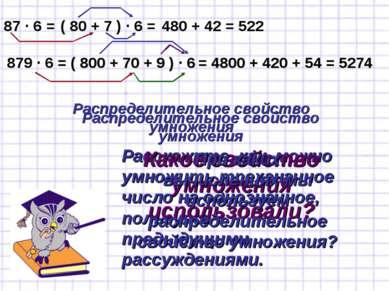 879 ∙ 6 = ( 800 + 70 + 9 ) ∙ 6 = 4800 + 420 + 54 = 5274 Расскажите, как можно...