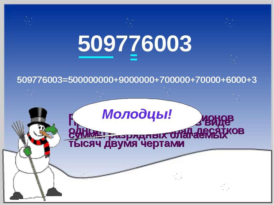 509776003 Подчеркните класс миллионов одной чертой, а разряд десятков тысяч д...