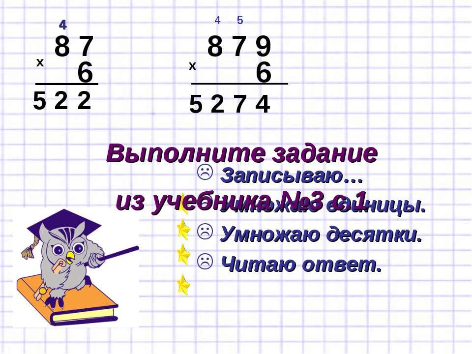8 7 6 х 2 Записываю… Умножаю единицы. 4 Умножаю десятки. 5 2 Читаю ответ. 8 7...