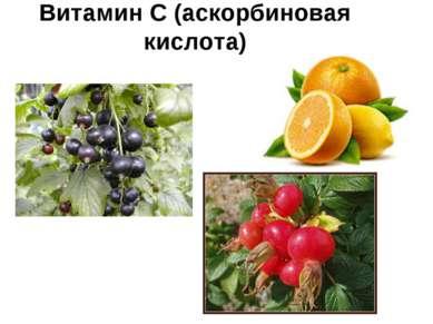 Витамин C (аскорбиновая кислота)