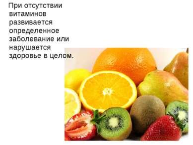 При отсутствии витаминов развивается определенное заболевание или нарушается ...