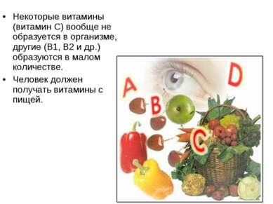 Некоторые витамины (витамин С) вообще не образуется в организме, другие (В1, ...