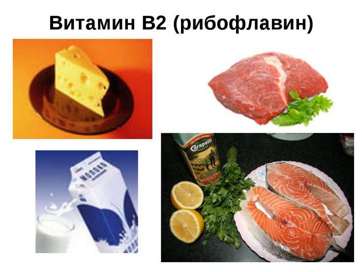Витамин B2 (рибофлавин)