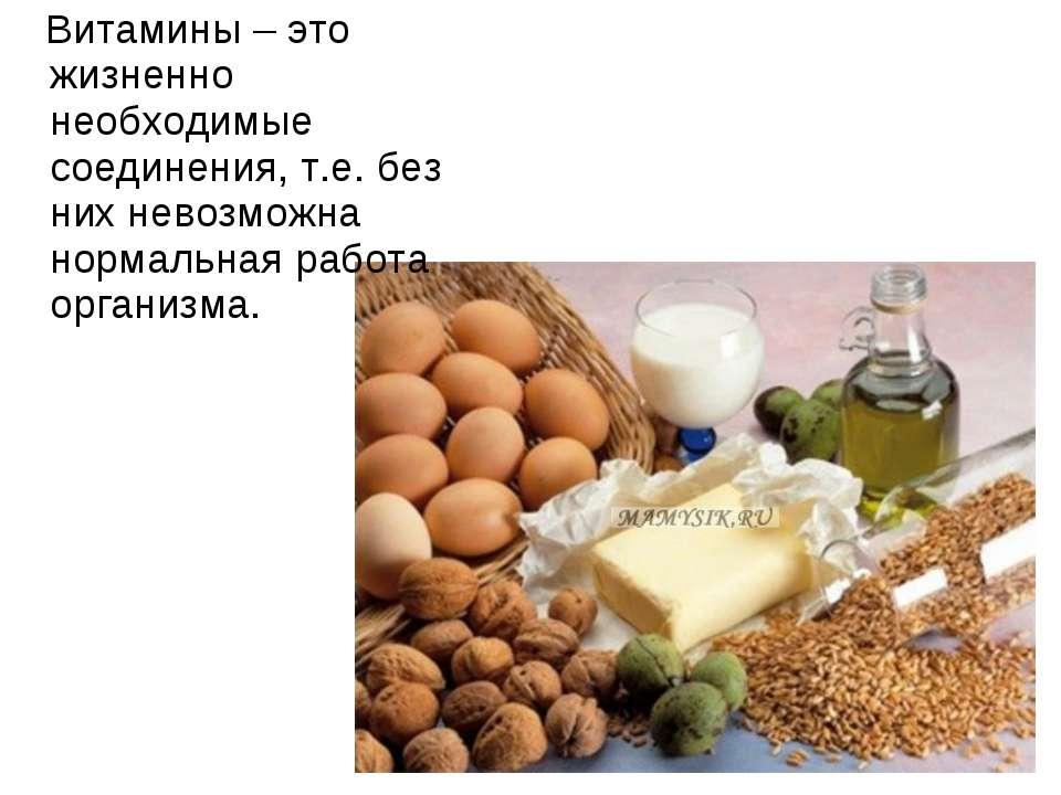 Витамины – это жизненно необходимые соединения, т.е. без них невозможна норма...
