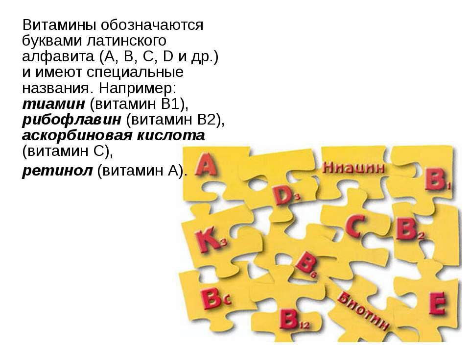 Витамины обозначаются буквами латинского алфавита (A, B, C, D и др.) и имеют ...