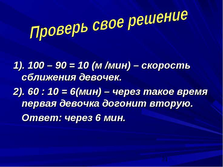1). 100 – 90 = 10 (м /мин) – скорость сближения девочек. 2). 60 : 10 = 6(мин)...