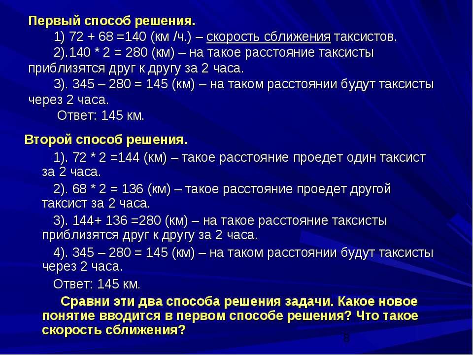 Первый способ решения. 1) 72 + 68 =140 (км /ч.) – скорость сближения таксисто...