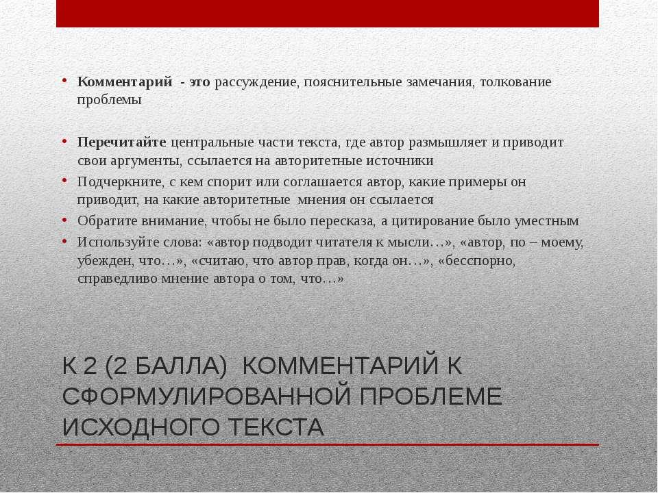 К 2 (2 БАЛЛА) КОММЕНТАРИЙ К СФОРМУЛИРОВАННОЙ ПРОБЛЕМЕ ИСХОДНОГО ТЕКСТА Коммен...