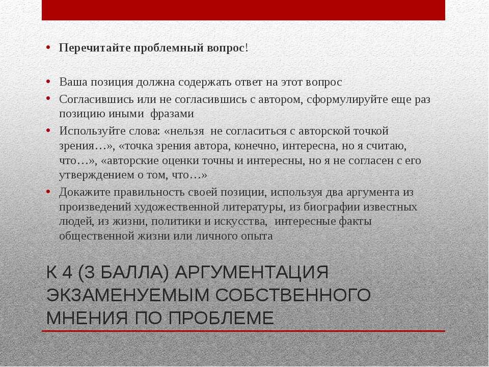 К 4 (3 БАЛЛА) АРГУМЕНТАЦИЯ ЭКЗАМЕНУЕМЫМ СОБСТВЕННОГО МНЕНИЯ ПО ПРОБЛЕМЕ Переч...