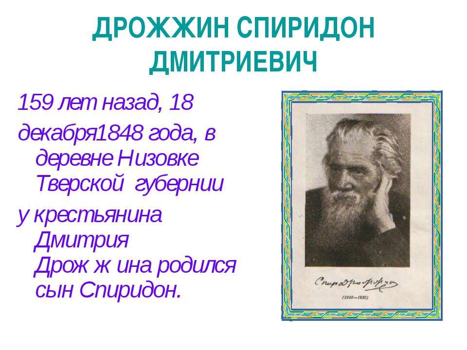 ДРОЖЖИН СПИРИДОН ДМИТРИЕВИЧ 159 лет назад, 18 декабря1848 года, в деревне Низ...