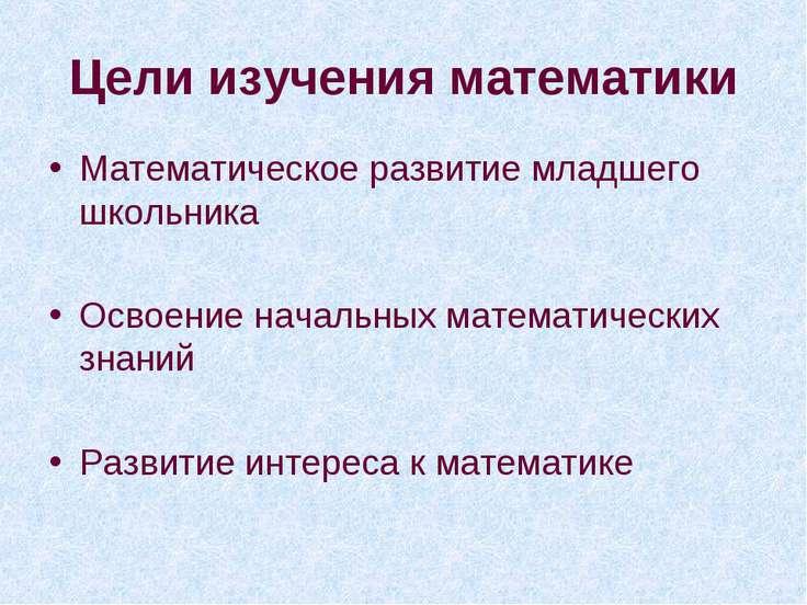 Цели изучения математики Математическое развитие младшего школьника Освоение ...
