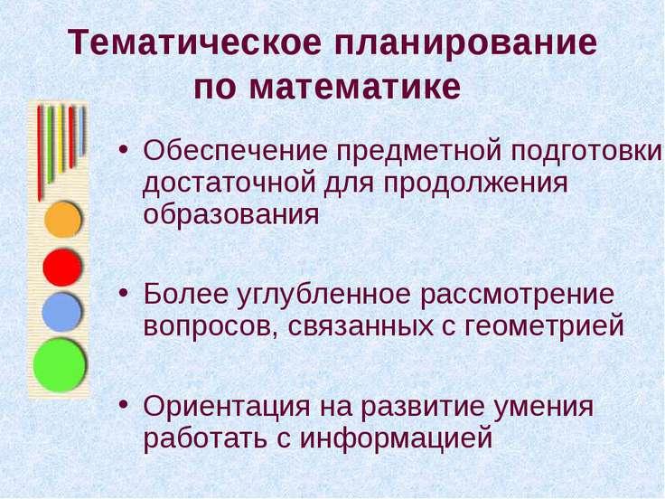 Тематическое планирование по математике Обеспечение предметной подготовки, до...