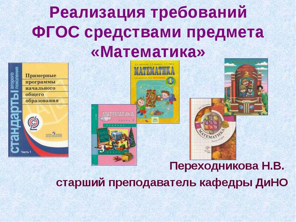 Реализация требований ФГОС средствами предмета «Математика» Переходникова Н.В...
