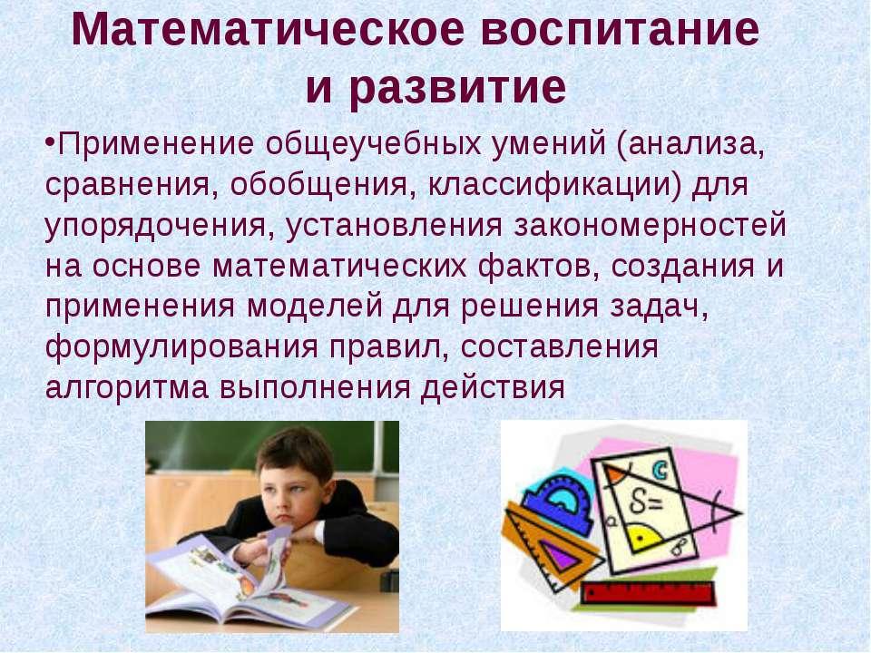 Математическое воспитание и развитие Применение общеучебных умений (анализа, ...