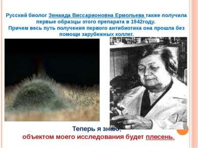 Русский биолог Зинаида Виссарионовна Ермольева также получила первые образцы ...