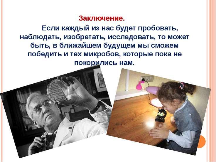 Заключение. Если каждый из нас будет пробовать, наблюдать, изобретать, исслед...