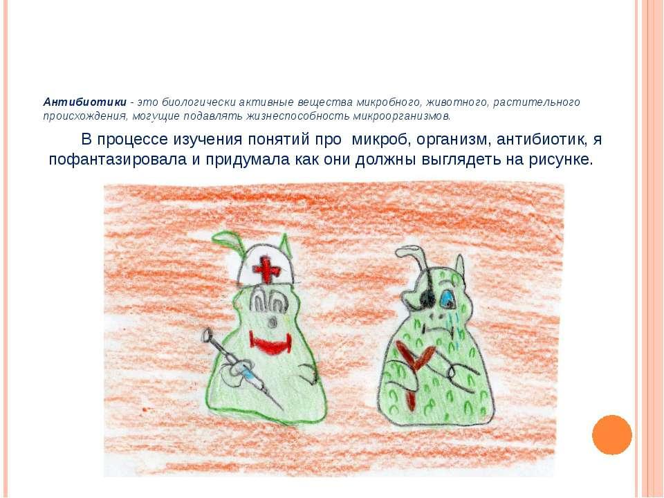 Антибиотики - это биологически активные вещества микробного, животного, расти...