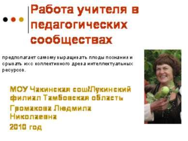 Работа учителя в педагогических сообществах МОУ Чакинская сош/Лукинский филиа...
