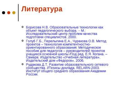 Литература Борисова Н.В. Образовательные технологии как объект педагогическог...