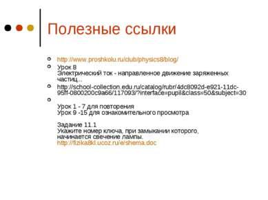 Полезные ссылки http://www.proshkolu.ru/club/physics8/blog/ Урок 8 Электричес...