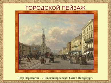 ГОРОДСКОЙ ПЕЙЗАЖ Петр Верещагин – «Невский проспект. Санкт-Петербург»