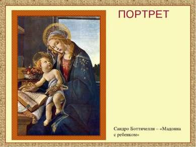 ПОРТРЕТ Сандро Боттичелли – «Мадонна с ребенком»