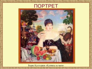ПОРТРЕТ Борис Кустодиев «Купчиха за чаем»
