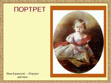 ПОРТРЕТ Иван Крамской – «Портрет девочки»