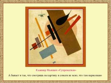Казимир Малевич «Супрематизм» А бывает и так, что смотришь на картину и совсе...