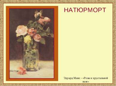 НАТЮРМОРТ Эдуард Мане - «Розы в хрустальной вазе»