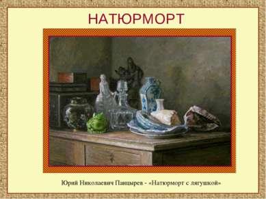 НАТЮРМОРТ Юрий Николаевич Панцырев - «Натюрморт с лягушкой»