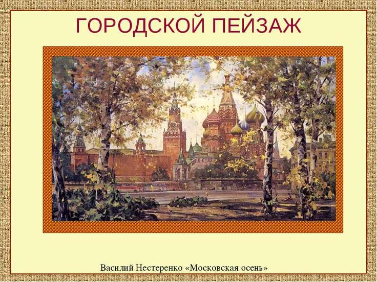 ГОРОДСКОЙ ПЕЙЗАЖ Василий Нестеренко «Московская осень»