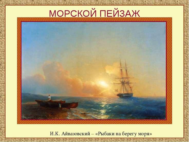 МОРСКОЙ ПЕЙЗАЖ И.К. Айвазовский – «Рыбаки на берегу моря»